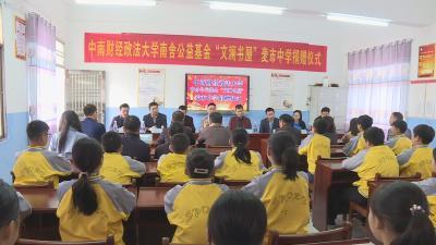 中南财经政法大学:捐赠爱心书屋  助力均衡教育