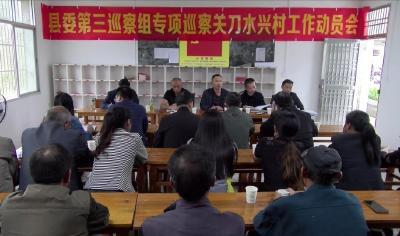 县委第三巡察组对关刀镇水兴村开展专项巡察