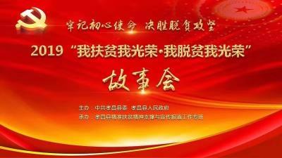 """【直播】2019孝昌县""""我扶贫我光荣·我脱贫我光荣""""故事会"""