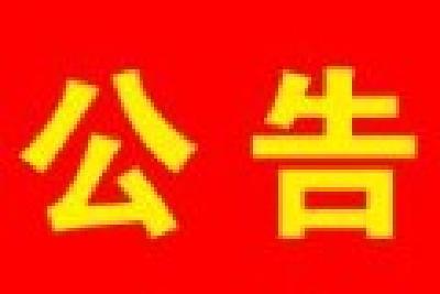 通城县卫生健康局优化营商环境民主评议股长公开栏