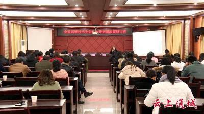通城县科经局组织开办高新技术企业认定及创新政策研学班