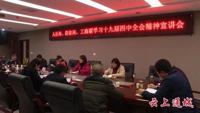 县人社局、信访局、工商联集中学习党的十九届四中全会精神