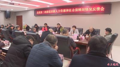县委第二巡察组向县人社局反馈巡察情况