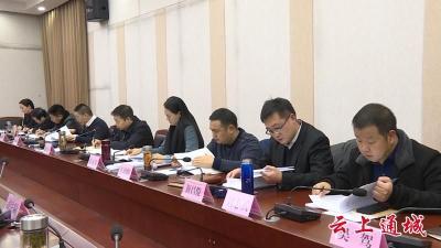 2020年第1次县政府常务会召开