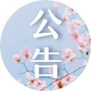 湖北省通城县慈善总会、通城县红十字会  接受社会捐赠公告(第54号)