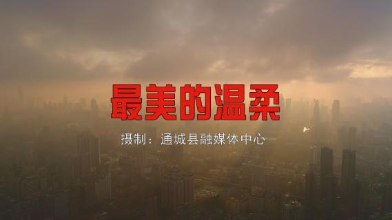 """通城抗""""疫""""MV《最美的温柔》"""