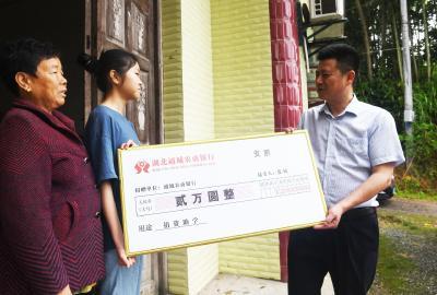 通城农商银行捐资2万元  助贫困学子圆梦