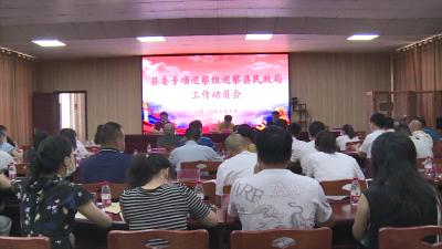 中共通城县委专项巡察组对县民政局、县水利和湖泊局开展巡察工作
