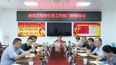 通城县召开招商引资工作部门联席会议
