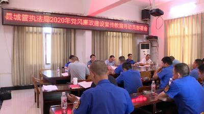 县城管执法局动员第21个党风廉政建设宣教月活动