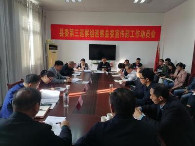 县委第三巡察组进驻县委宣传部开展巡察