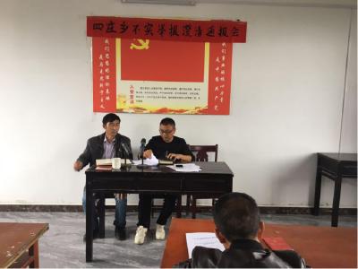 通城县四庄乡:开展不实举报澄清通报会为干部正名