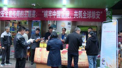 通城县开展世界粮食日和全国爱粮节粮宣传周活动