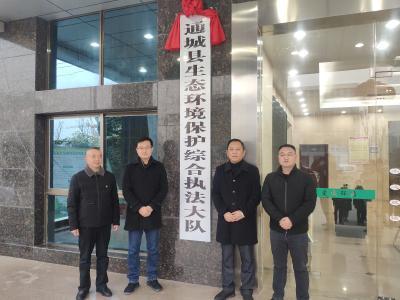 通城县生态环境保护综合执法大队揭牌成立
