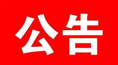 通城县人民代表大会常务委员会公告
