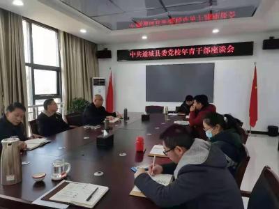 中共通城县委党校组织年轻干部召开座谈会