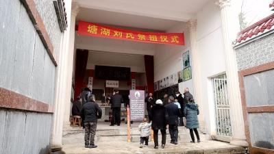 """塘湖镇狮子村:提前过大年  """"年味民俗""""很特别"""
