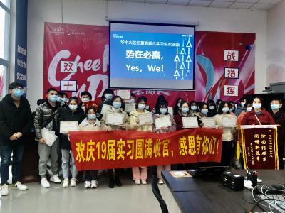 收获满满!通城县教育中心224名学生完成实训返乡