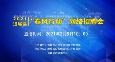 """2021年通城县""""春风行动""""网络招聘会开始啦!""""职""""等你来!"""