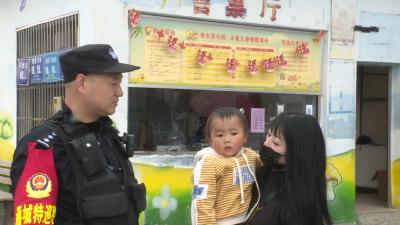 【学习雷锋好榜样】湖北通城:10岁学生路遇走失幼儿 报警助其找到家长