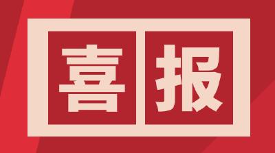 """喜报!瀛通通讯股份有限公司获颁""""知名企业湖北行""""捐赠扶贫活动荣誉证书"""