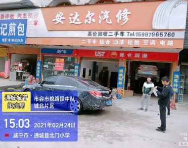 通城:违规占道洗车 商户暴力抗法受处罚