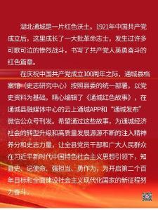 【通城红色故事79】汪传品弃教干革命