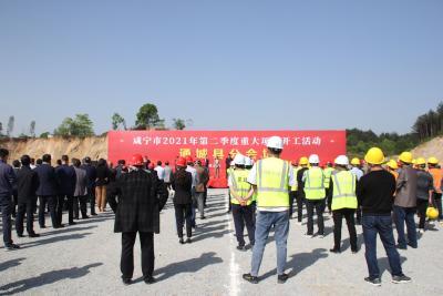 通城县18个重点项目集中开工 总投资62.7亿元