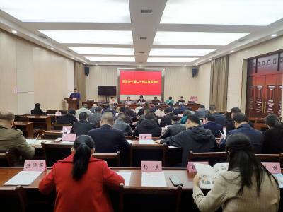 政协通城县第十届委员会召开第二十四次常委会议