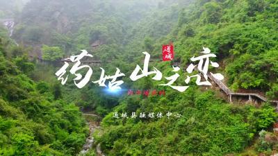"""V视丨内冲瑶族村""""药姑山之恋"""""""