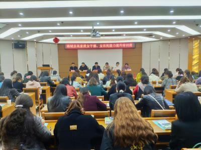 通城县高素质女干部、女农民能力提升培训班正式开班