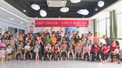 大手牵小手 情暖特殊儿童 通城县启动第三十一次全国助残日活动
