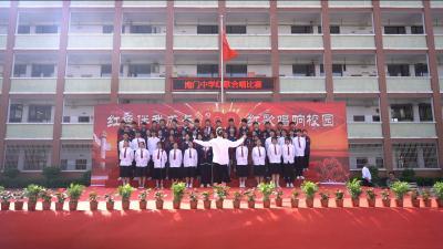 【党史学习教育】南门中学:红色伴我成长 红歌唱响校园