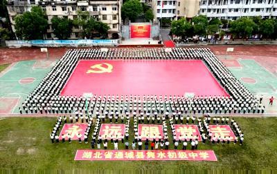 通城:千名师生齐聚党旗下 宣誓永做红色接班人