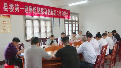 十四届县委第十二轮巡察全面进驻