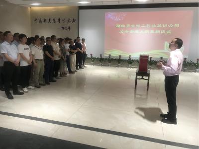 湖北平安电工科技股份公司举行爱心募捐活动