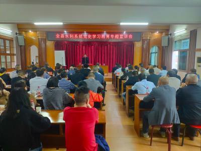 通城县水利系统开展党史学习教育专题宣讲