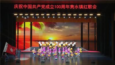 """隽水镇举行""""奋斗百年路  唱响新征程""""红歌会"""