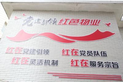 通城:红色物业暖人心