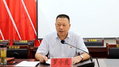 县领导到石南镇开展党史学习教育专题宣讲