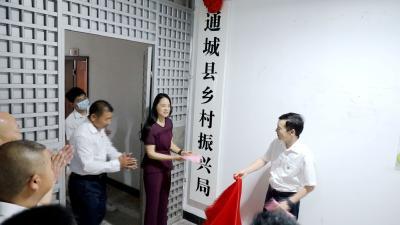 通城县乡村振兴局正式挂牌成立