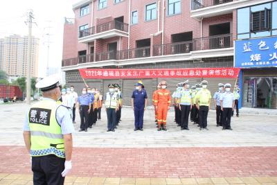 通城县开展安全生产重大交通事故应急处置演练