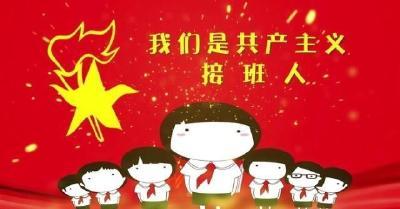 熠熠星辉 照亮我的成长路   我们是共产主义接班人