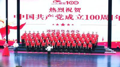 通城党群同唱红歌  共迎建党百年