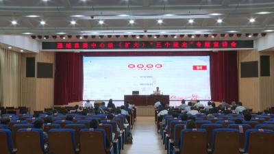 """通城县委理论学习中心组召开""""三个规定""""专题宣讲会"""