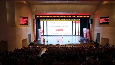 湖北平安电工:主题演讲比赛 庆祝建党100周年