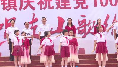 唱支山歌给党听 马港镇举行庆祝建党100周年红歌会