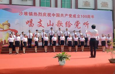 唱支山歌给党听   沙堆镇举行庆祝建党100周年红歌会