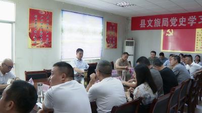 县领导到县文旅局开展党史学习宣讲
