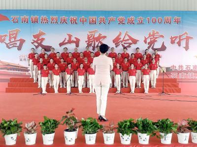 石南镇红歌会:红歌颂党恩  永远跟党走
